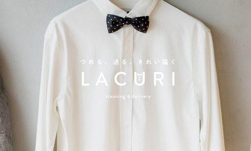 ラクリ(LACURI)のクリーニングの口コミはどう?個別洗いの仕上がりは問題ない?