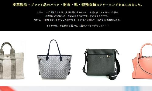 【リナビス】革製品クリーニングの評判は?ブランド対応・1日限定10個!